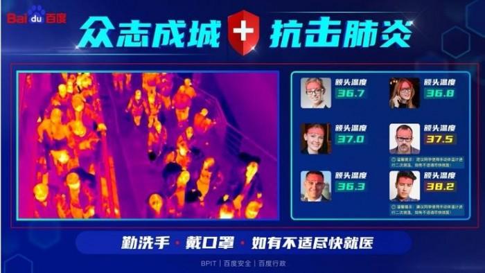 厉害!百度AI体温检测技术落地 北京测温精度误差仅为0.05摄氏度