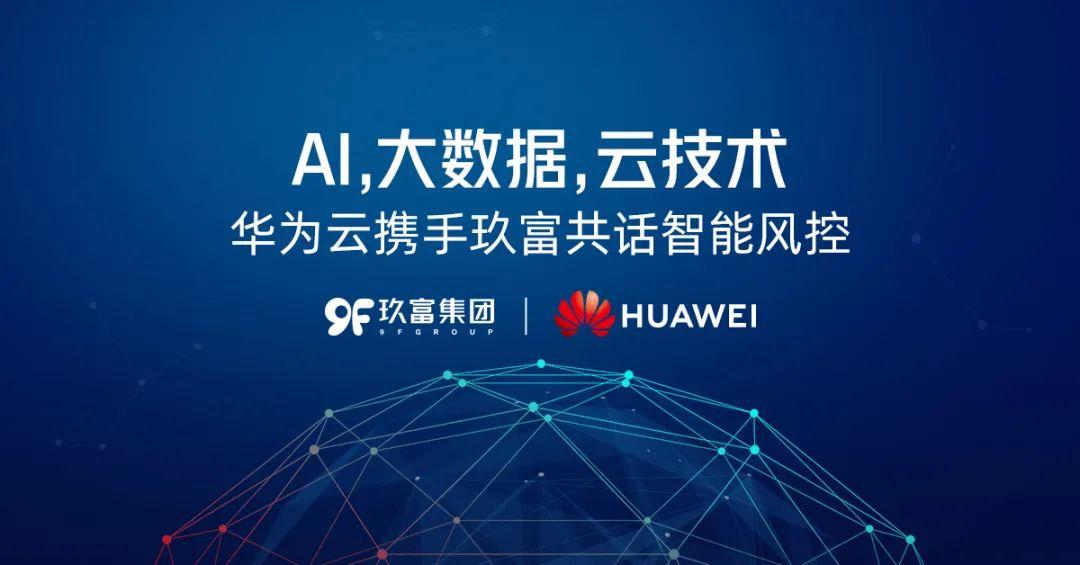 AI,大数据,云技术——华为云携手玖富共话智能风控