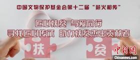 """中国文保基金会全国范围寻找""""匠心扶贫贡献者"""""""