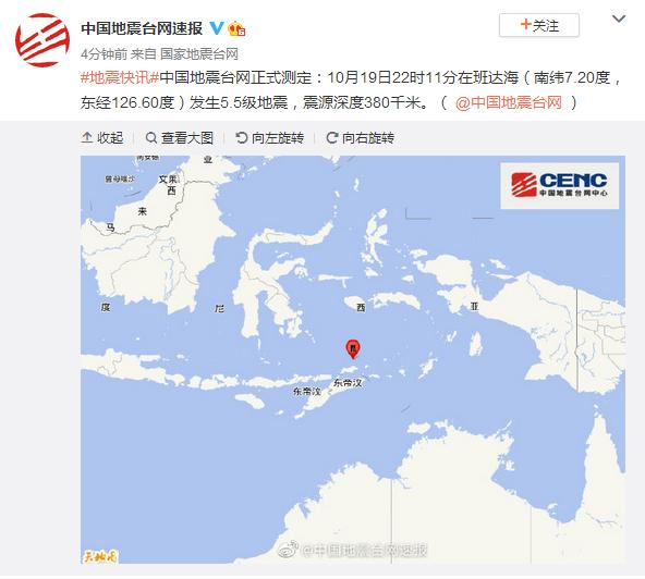 班达海发生5.5级地震,震源深度380千米 第1张