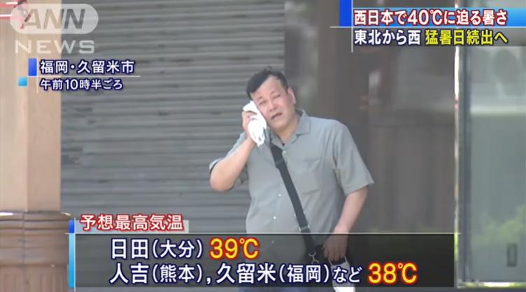 下载欧博真人客户端:日本局地超40度高温 东京本月100余人中暑殒命 第2张