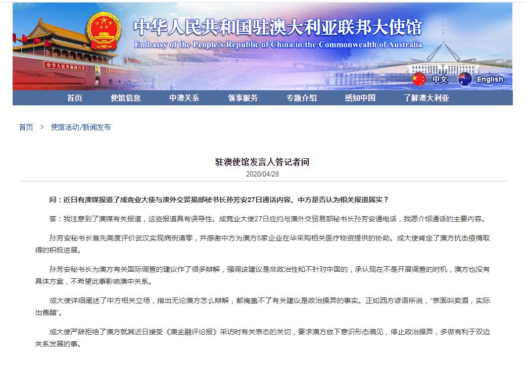 中国驻澳大利亚使馆发言人通报大使与澳外交贸易部秘书长通话内容:澳媒报道有误导性!