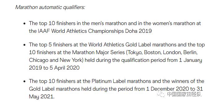 世界田联更新东京奥运达标规则 马拉松金标赛事冠军可获资格