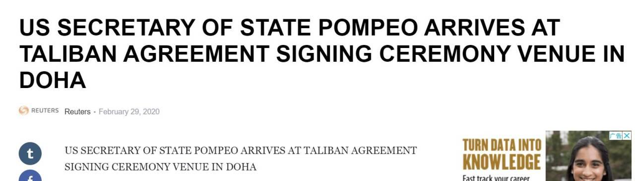 快讯!美国国务卿蓬佩奥抵达与塔利班签署协议地点