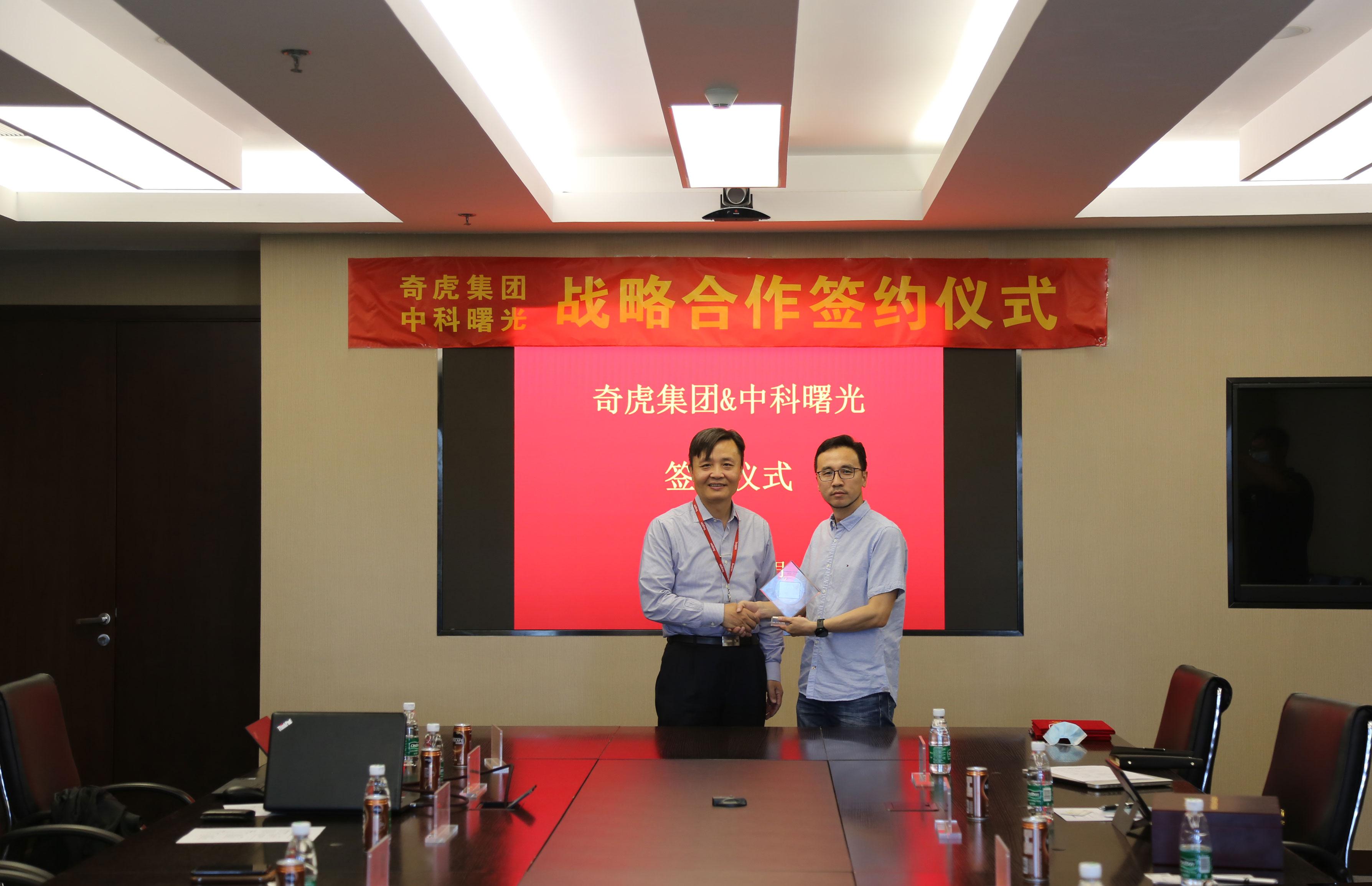 360集团与中科曙光战略签约 共同开拓产业互联网市场 赋能数字经济建设
