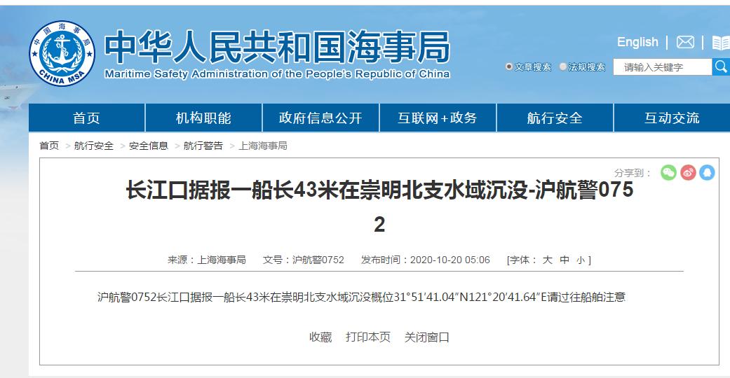 上海海事局:一船长43米在崇明北支水域沉没