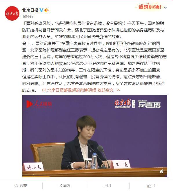 """北京医院护理部副主任:面对感染风险,"""" 援鄂医疗队员们没有退缩,没有畏惧"""""""