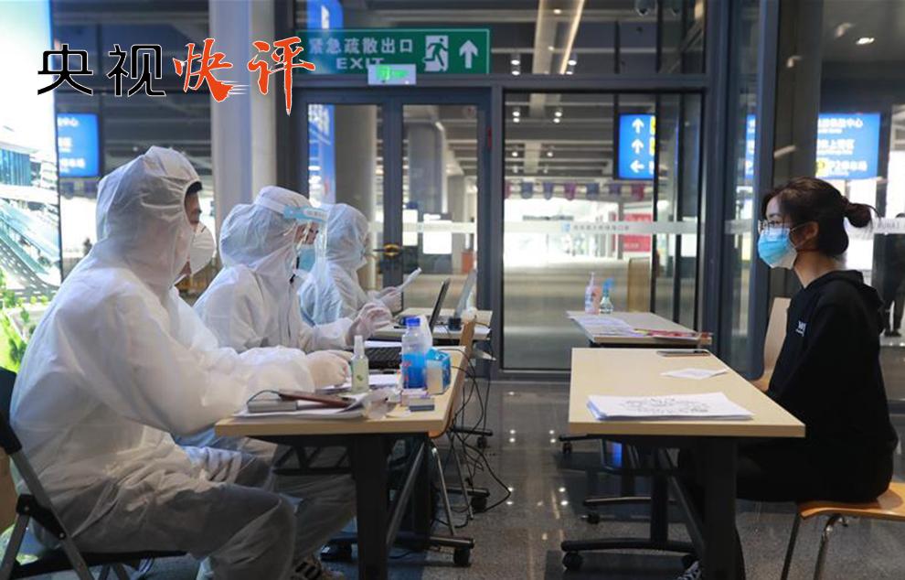 【央视快评】统筹抓好疫情防控和经济社会发展重点工作
