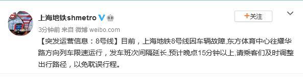 上海地鐵:8號線因車輛故障預計晚點15分鐘以上