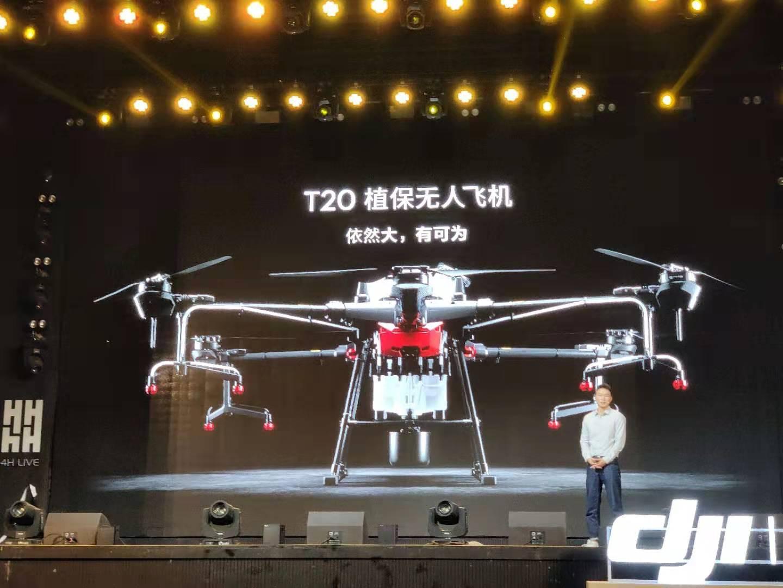 大疆农业发布全新植保无人机T20:套装售价不到4万