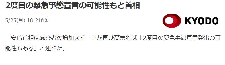 快讯!日本首相安倍晋三:如果病毒感染速度加快,有可能重新实施紧急状态