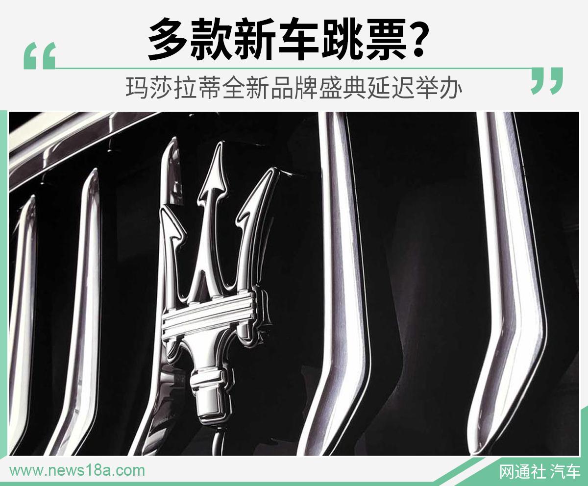 """""""多款新车计划将曝光玛莎拉蒂9月发布全新战略"""