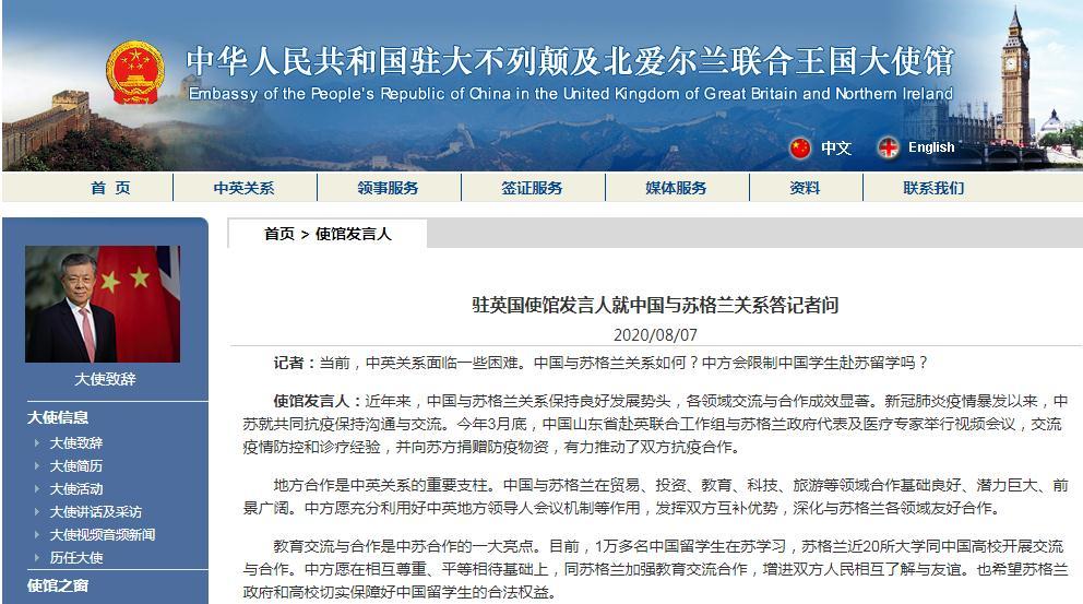 中方会限制中国学生赴苏格兰留学吗?中国驻英使馆解答