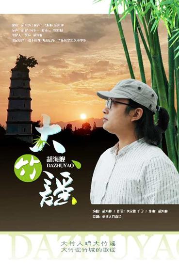 公益歌曲《大竹谣》唱响成渝双城经济圈