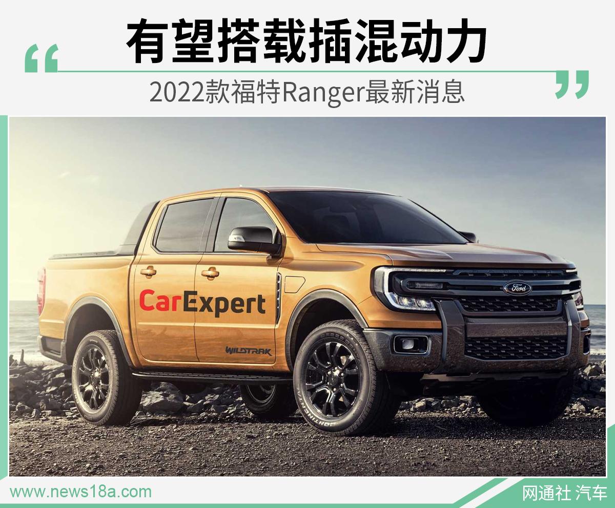 新款福特Ranger 混合动力皮卡