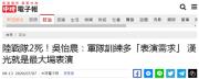 """台军""""汉光演习""""预演意外致2人死亡,民进党智库成员:台军训练多表演需求,汉光是最大场表演"""