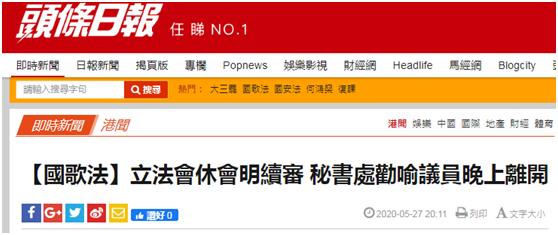 港媒:香港立法会明天继续进行《国歌条例草案》二读辩论