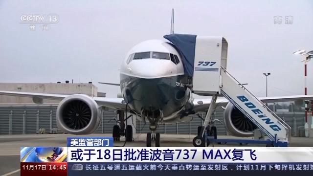 波音737 MAX复飞?美监管部门:或于18日批准 第1张