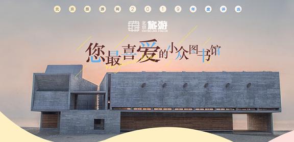 2019您最喜爱的北京文旅机构系列评选活动启动