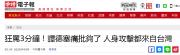 被谭德塞指控对其人身攻击,民进党当局赶忙否认,台网友反问:你确定?