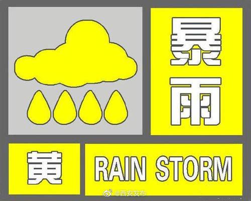 西安发布暴雨黄色预警、地质灾害三级预警