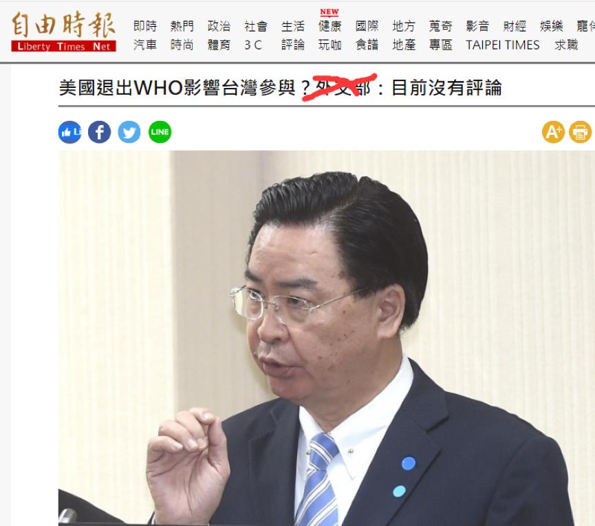 美国宣布退出世卫组织后,台湾尴尬了……