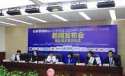 2020奉化海峡两岸桃花马拉松新闻发布会
