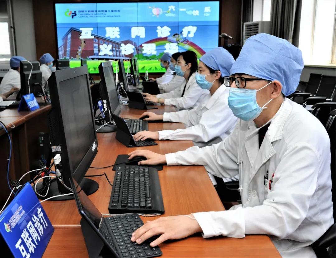 首儿所开通互联网诊疗服务满足部分常见病和慢性病患者复诊需求