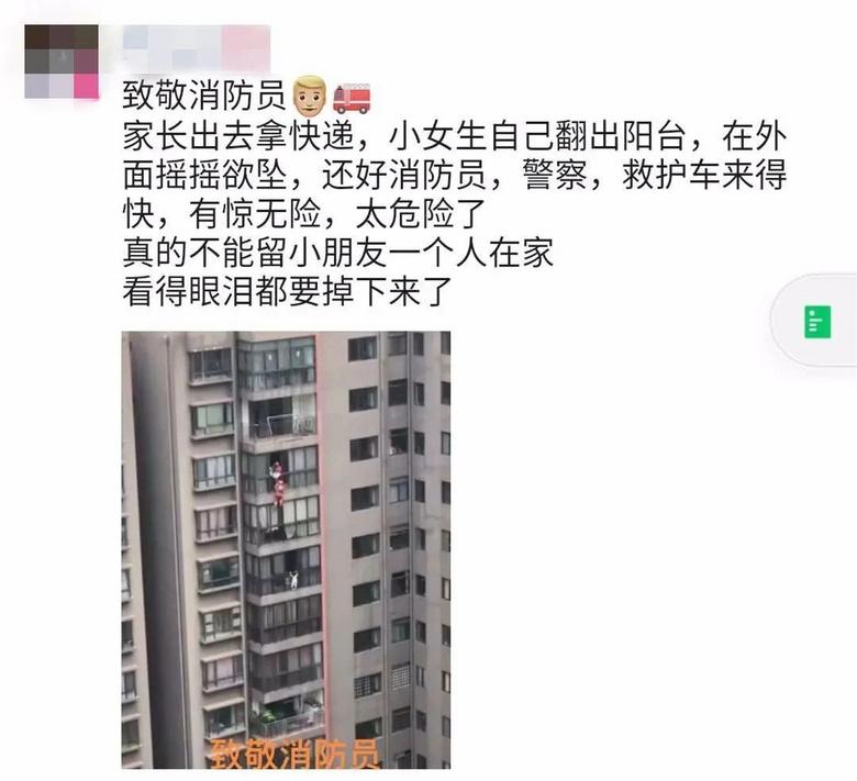"""惊险!云南昆明一名5岁女孩""""悬挂""""14楼窗外40分钟!"""