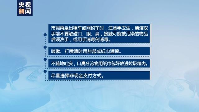 北京市疾控中心:发热乘客乘出租车网约车应戴口罩坐后排