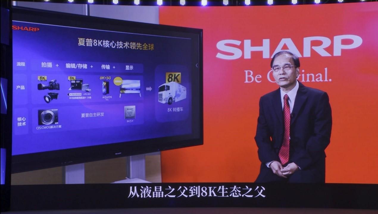 夏普戴正吴:依托独家核心技术打造完整8K+5G解决方案