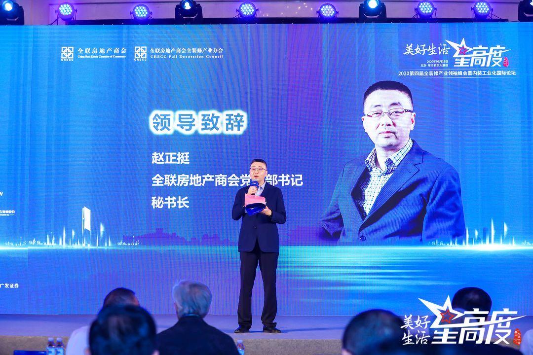 全联房地产商会赵正挺:房地产行业向精细化、工业化方向转型发展