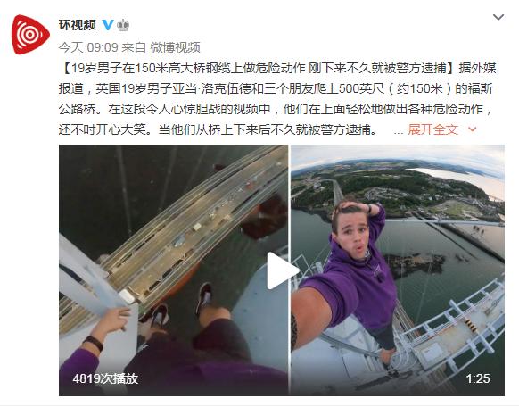 19岁男子在150米高大桥钢缆上做危险动作 刚下来不久就被警方逮捕