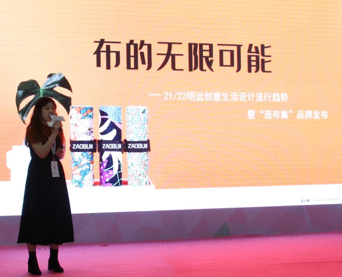 """明远创意生活旗下品牌""""造布集""""亮相2020上海家纺展"""