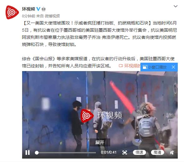 又一美国大使馆被围攻!示威者疯狂捶打挡板、扔燃烧瓶和石块
