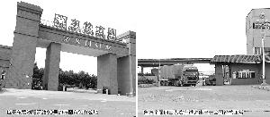 """最大民营铜企方圆有色""""遇劫"""" 东营前首富变""""老赖"""""""