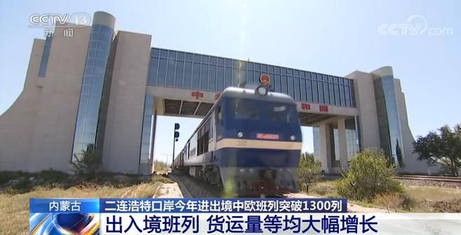 大幅增長!內蒙古二連浩特口岸今年進出境中歐班列突破1300列