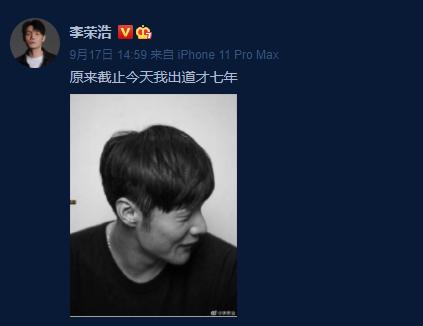 李荣浩发文庆祝出道七周年网友:你老婆出道20年