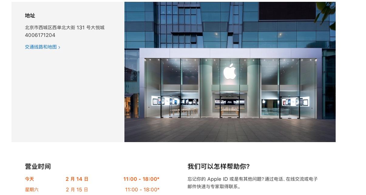 苹果将恢复北京全部五家Apple Store零售店的营业