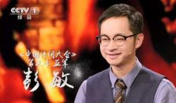 """""""万能文艺青年""""——中国诗词大会新科冠军彭敏"""