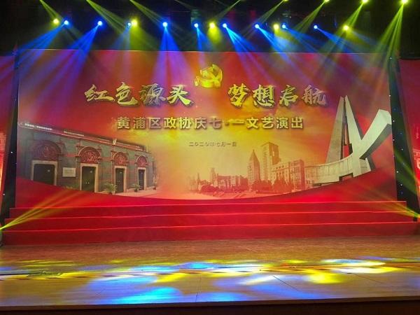 """大提琴演奏家朱琳出席上海黄浦区政协庆""""七一""""文艺演出"""