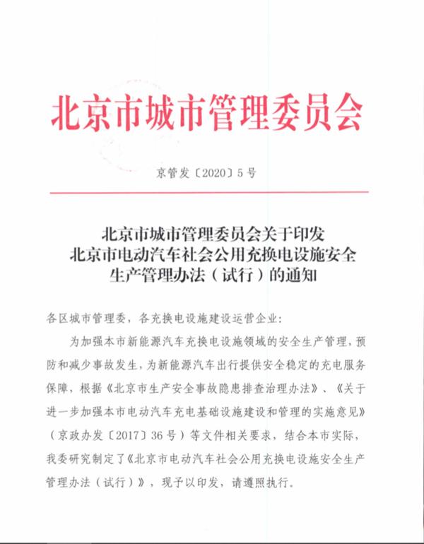 """北京市《办法》明确了充换电设施行业""""安全第一、预防为主、综合治理""""的方针"""