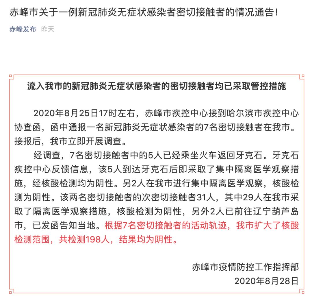 警惕!内蒙古赤峰市有2名新冠患者密切接触者流入辽宁