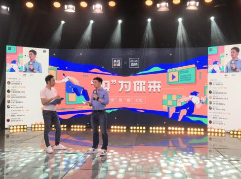 """三七互娱杨军参加央视""""职""""为你来活动  助力2020年高校毕业生就业"""