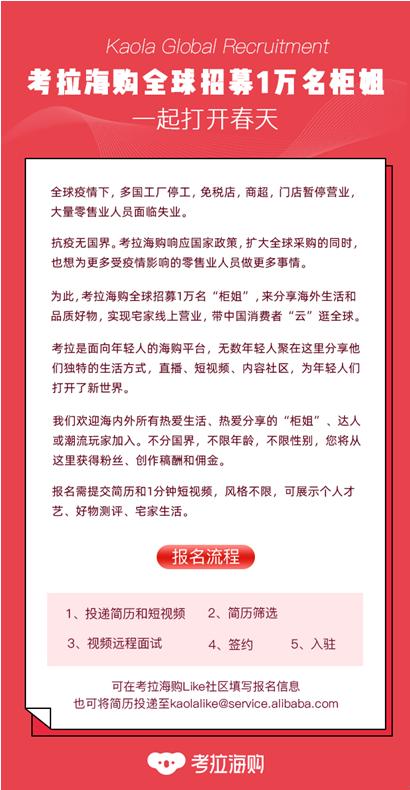 """考拉海购宣布在全球范围内招募1万名""""柜姐""""  帮助她们""""云复工""""。"""