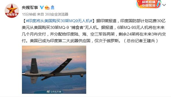 印媒:印度将从美国购置30架MQ9无人机
