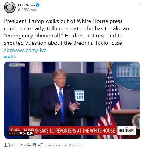 """快讯!特朗普提前脱离白宫记者会:我必须去接个""""紧要电话"""""""
