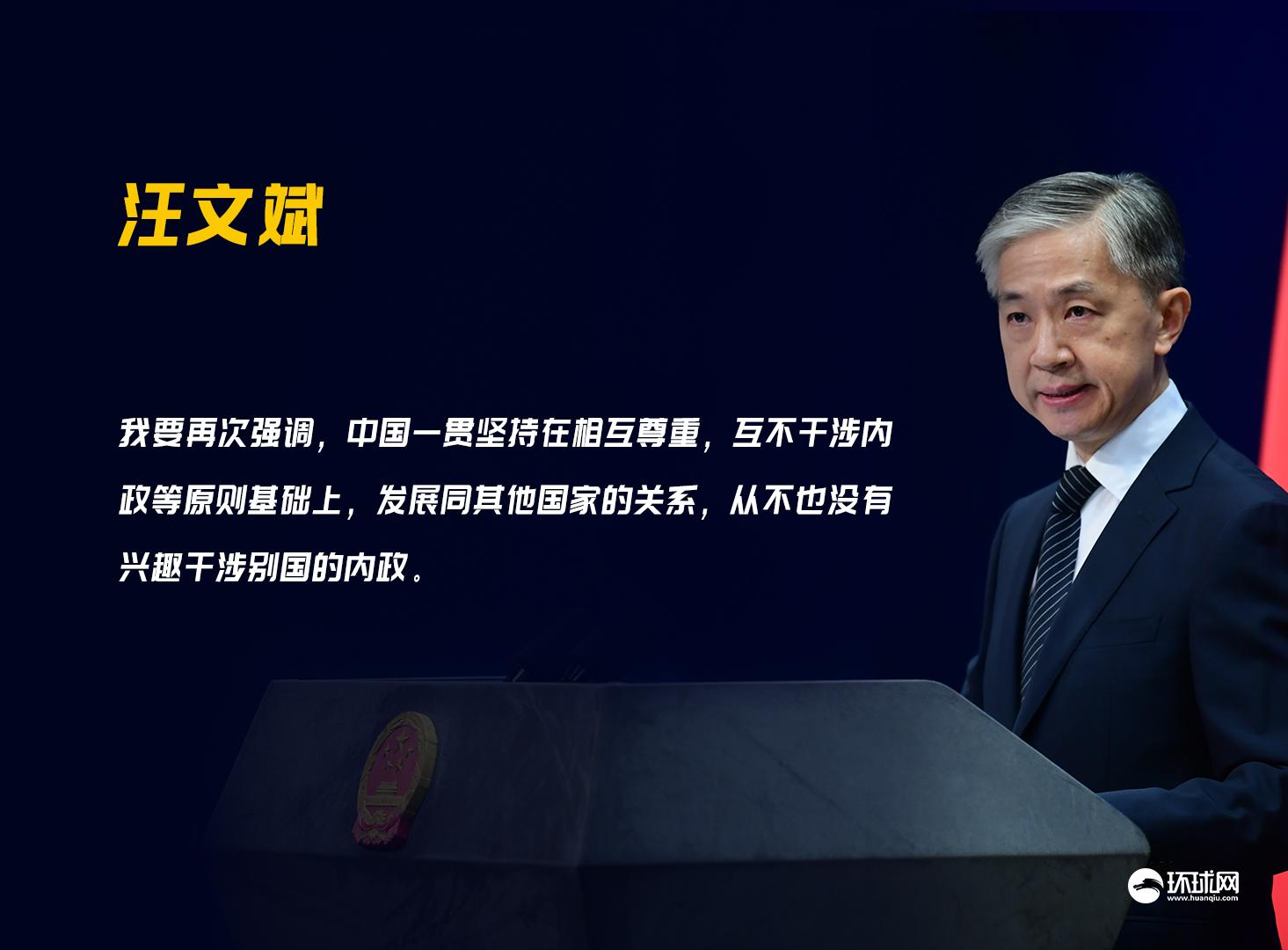 澳首次动用《反外国干预法》起诉华人社团首脑,汪文斌:中国从不也没兴趣过问别国内政 第1张