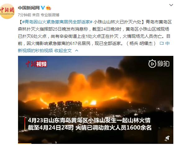 青岛因山火紧急撤离居民全部返家 小珠山山林火已扑灭六处
