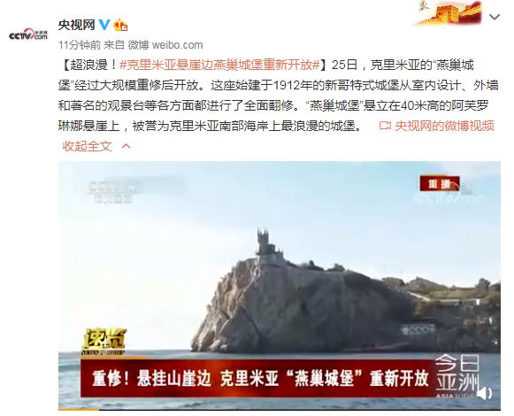 usdt充值(caibao.it):超浪漫!克里米亚悬崖边燕巢城堡重新开放